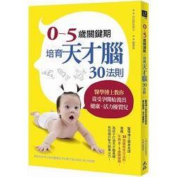 0~5歲關鍵期,培育天才腦30法則:醫學博士教你從受孕開始養出健康、活力優質兒