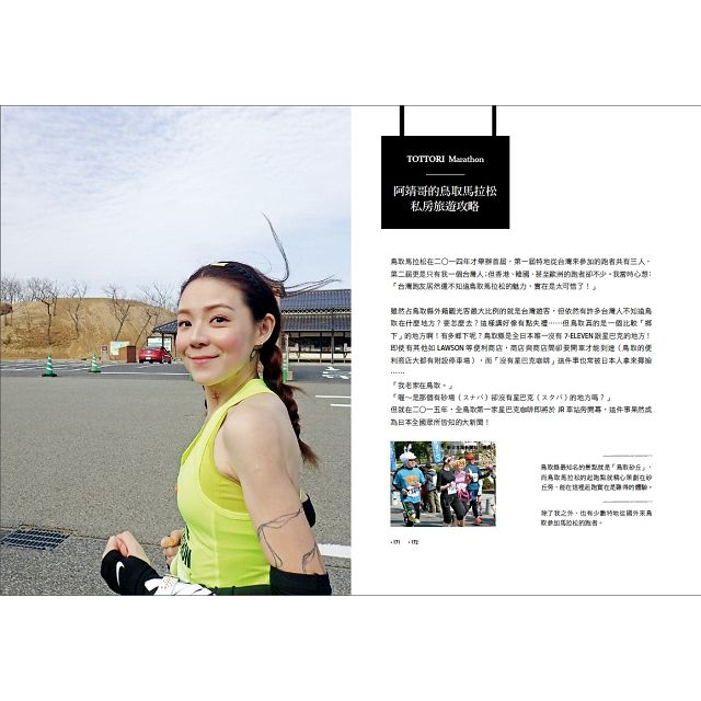 旅跑.日本:歐陽靖寫給大家的跑步旅遊書