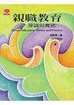 親職教育:理論與實務(第三版)