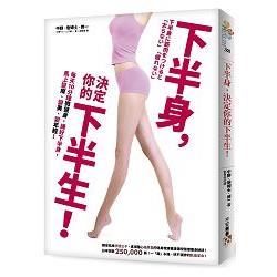 下半身,決定你的下半生:每天10分鐘微健身,練好下半身,馬上變瘦、變美、變年輕!