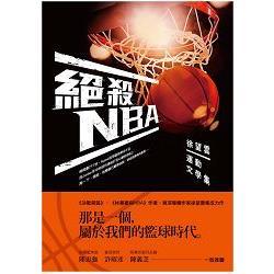 絕殺NBA