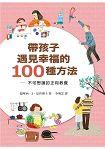 帶孩子遇見幸福的100種方法