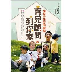 育兒顧問到你家:與孩子和好的幸福