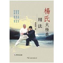 楊氏太極拳用法(附DVD)