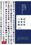 父母難為:臺灣青少年教養的社會學分析