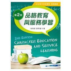 品格敎育與服務學習 Character Education and Service Learning