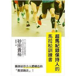 超馬紀錄保持人的馬拉松訓練書:獨創最符合人體構造的「腹部跑法」!學習巔峰技巧,跑出不一樣的自己!