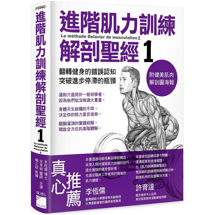 進階肌力訓練解剖聖經 /