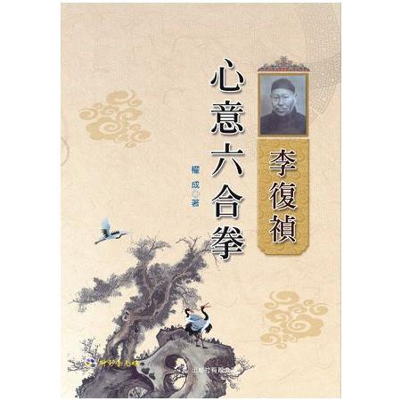 李復禎心意六合拳(附DVD)