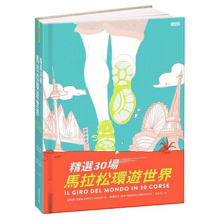 精選30場馬拉松環遊世界 /