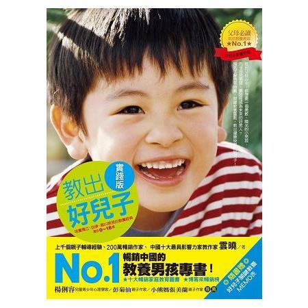 教出好兒子【實踐版】:培養獨立、自律、高EQ男孩的教養經典(適合0-18歲)[暢銷紀念版]