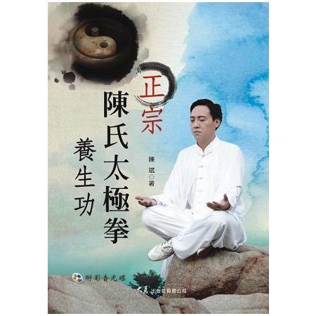 正宗陳氏太極拳養生功(附DVD)