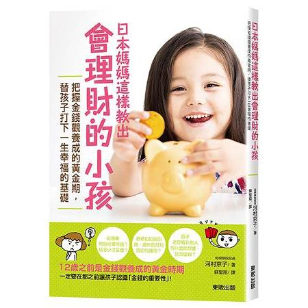 日本媽媽這樣教出會理財的小孩:把握金錢觀養成的黃金期,替孩子打下一生幸福的基礎