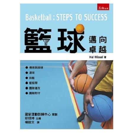 籃球 :  邁向卓越 /