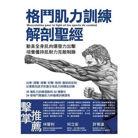 格鬥肌力訓練解剖聖經 /