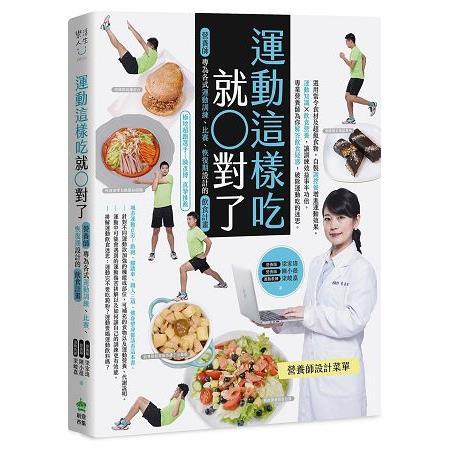 運動這樣吃就○對了 :  營養師專為各式運動訓練、比賽、恢復期設計的飲食計畫 /