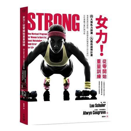 女力!從零開始重量訓練:4大類肌力訓練X9 階段週期計畫,專業教練這麼做、基礎健身到職業選手都在練的女性專屬力量訓練攻略