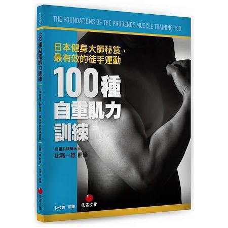 100種自重肌力 :  日本健身大師秘笈, 最有效的徒手運動 = The foundations of the prudence muscle training 100 /