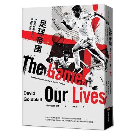 足球帝國 :  一窺英格蘭社會的華麗與蒼涼 /