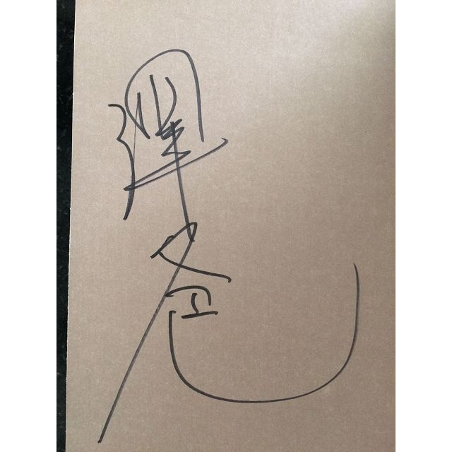 澤爸親筆簽名