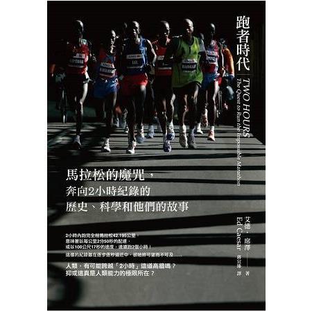 跑者時代 :  馬拉松的魔咒, 奔向2小時紀錄的歷史、科學和他們的故事 /