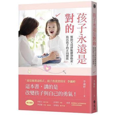 孩子永遠是對的:幫助父母掙脫臍帶勒索,找出孩子的正向價值