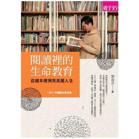 閱讀裡的生命教育:從繪本裡預見美麗人生(2017改版)