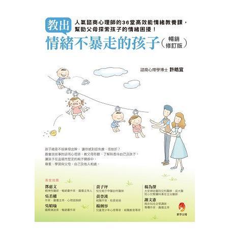 教出情緒不暴走的孩子暢銷修訂版----人氣諮商心理師的36堂高效能情緒教養課,幫助父母探索孩子的情緒困