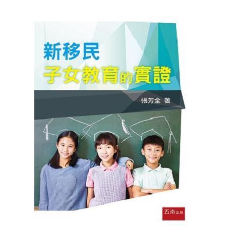新移民子女教育的實證