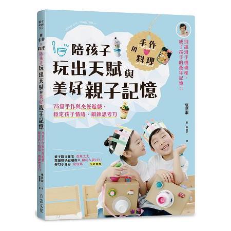用手作 × 料理,陪孩子玩出天賦與美好親子記憶