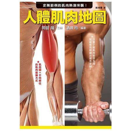人體肌肉地圖 :  史無前例的肌肉熱潮來襲! /