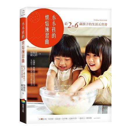 小小孩的烘焙練習曲:給2-6歲孩子的生活五育書