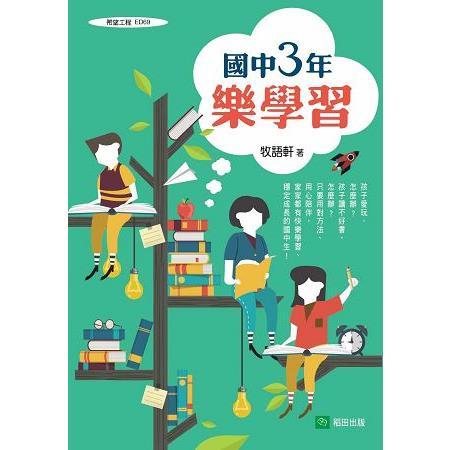 國中三年樂學習