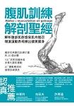 腹肌訓練解剖聖經 - 解析腹部肌群感受肌肉徵召, 增進運動表現練出健美腰身