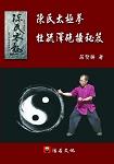 陳氏太極拳杜毓澤砲捶秘笈