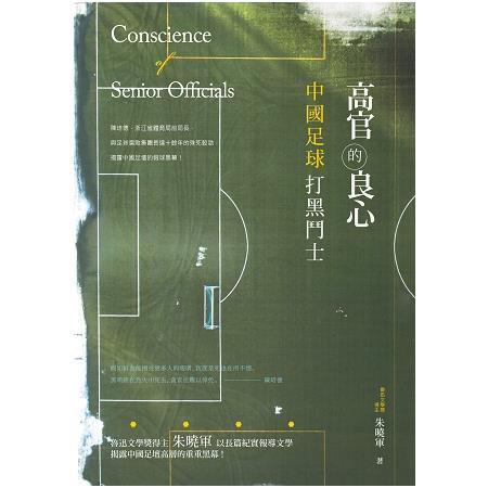 高官的良心:中國足球打黑鬥士