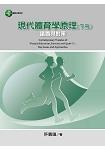 現代體育學原理(下冊)議題與對策