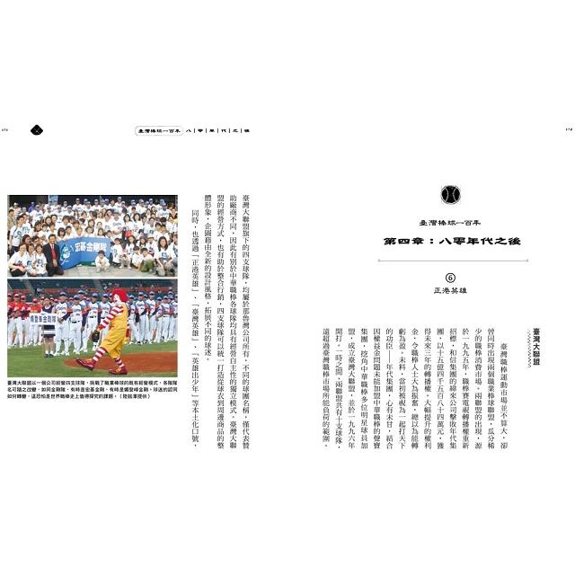 臺灣棒球一百年(新版)