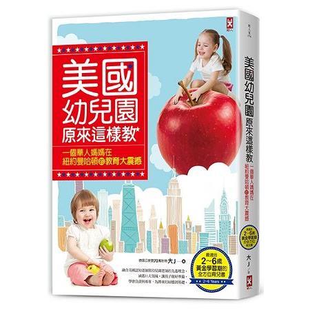 美國幼兒園原來這樣教:一個華人媽媽在紐約曼哈頓的教育大震撼(最適合2~6歲黃金學習期的全方位育兒書)
