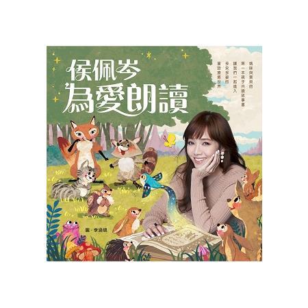 侯佩岑為愛朗讀:21篇培養好品格的繪本故事書+佩岑原音朗讀CD