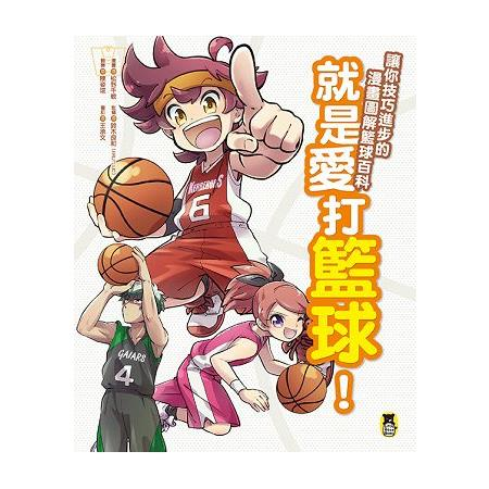 就是愛打籃球! :讓你技巧進步的漫畫圖解...,另開新視窗