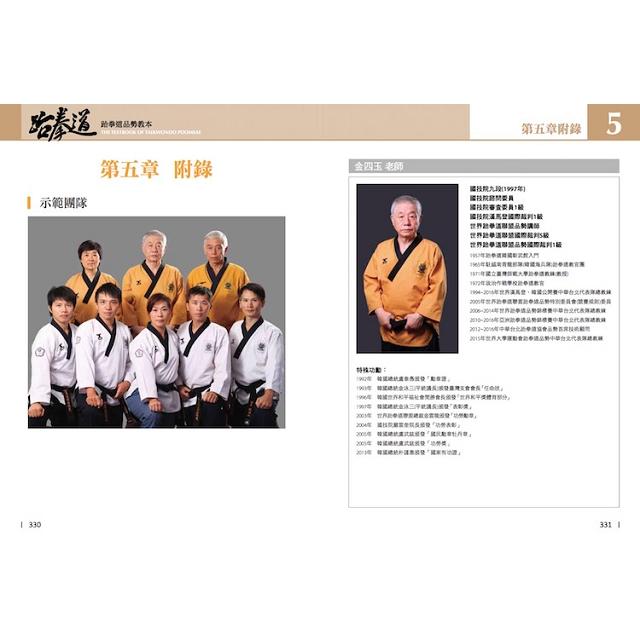 跆拳道品勢教本