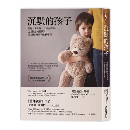 沉默的孩子 :  那些太快被貼上「病症」標籤, 從此被迫掩蓋真我, 與世界失去聯繫的孩子們 /