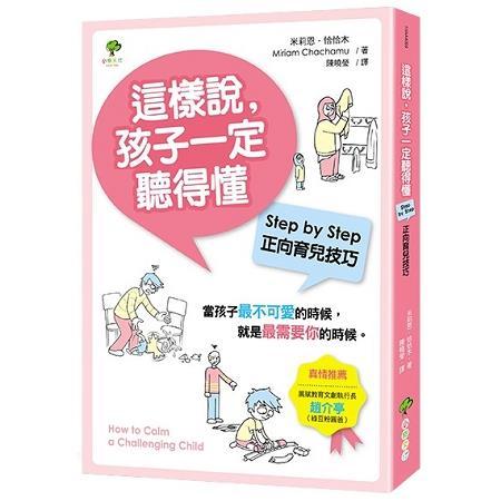 這樣說,孩子一定聽得懂(全新修訂版):Step by Step正向育兒技巧