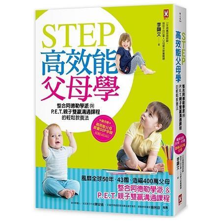 STEP高效能父母學:整合阿德勒學派與P.E.T.親子雙贏溝通課程的輕鬆教養法(風靡全球50年、43國、造福400萬父母)[暢銷修訂版]