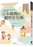 日本媽媽的聰明育兒術:培養出亞洲最多諾貝爾獎得主的日式教養智慧