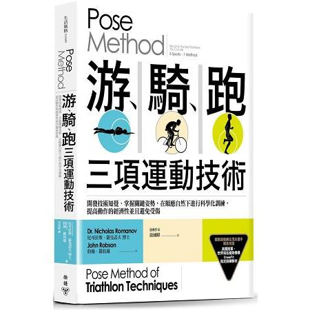 Pose method游、騎、跑三項運動技術 :開發技術知覺、掌握關鍵姿勢-在順應自然下進行科學化訓練-提高動作的經濟性並且避免受傷