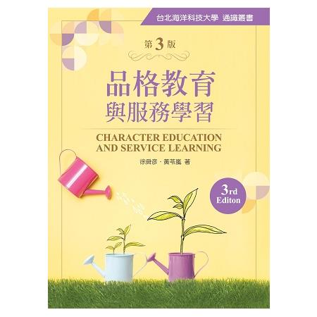 品格教育與服務學習(第三版)