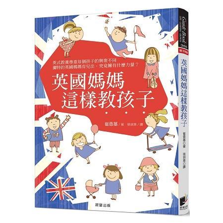英國媽媽這樣教孩子