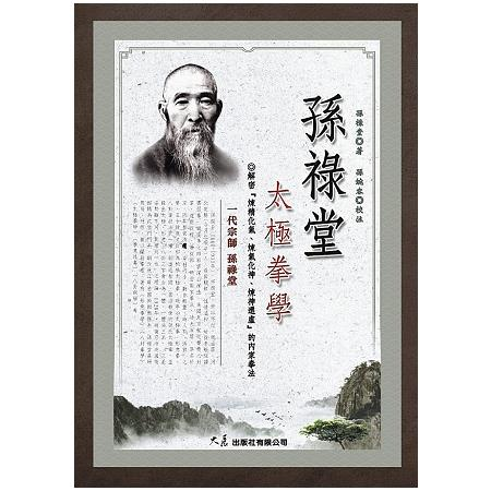 孫祿堂太極拳學